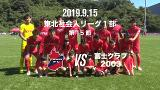 【HIGHLIGHT】2019年9月15日 東北社会人サッカーリーグ1部 第15節 いわきFC VS 富士クラブ2003