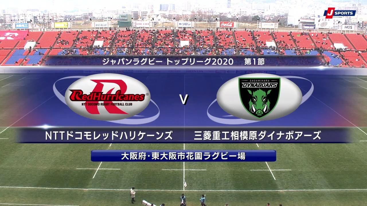 Red Hurricanes v Dynaboars | Japan Top League | Round 1 Highlights 2020