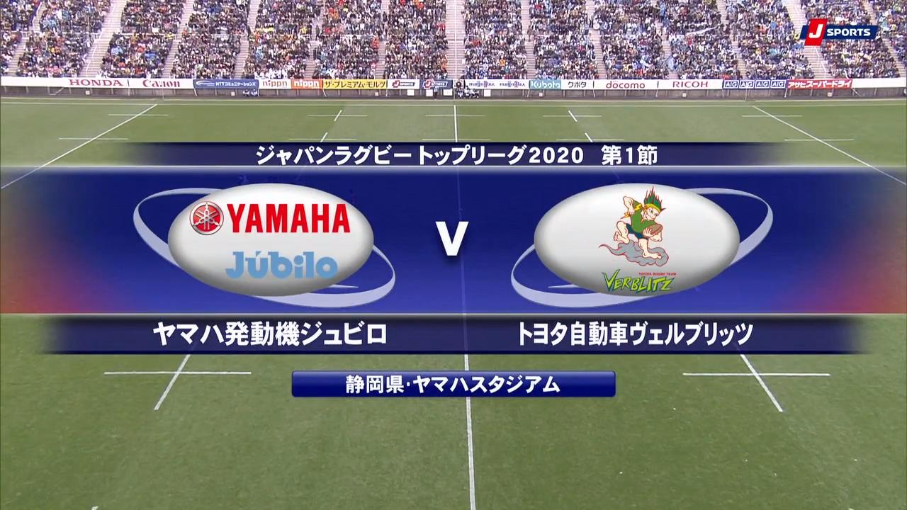 Yamaha Jubilo v Toyota Verblitz | Japan Top League | Round 1 Highlights 2020