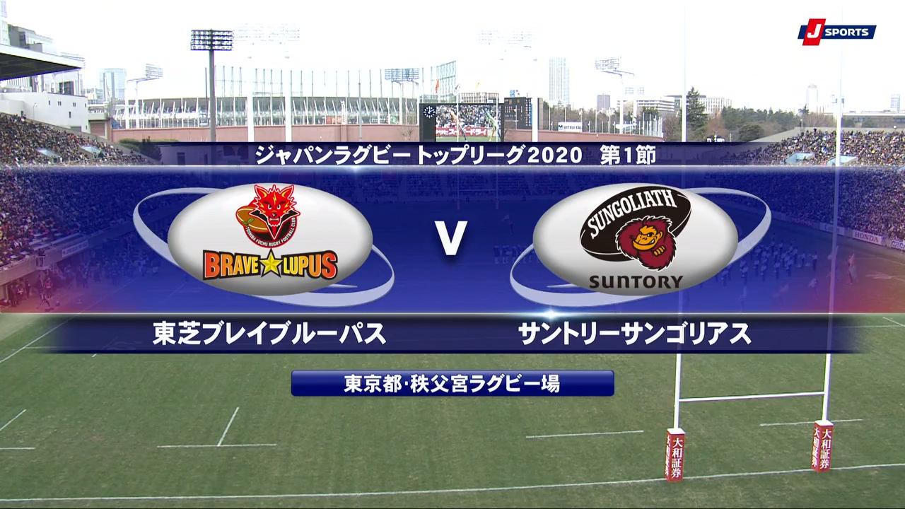 Brave Lupus v Suntory Sungoliath | Japan Top League | Round 1 Highlights 2020