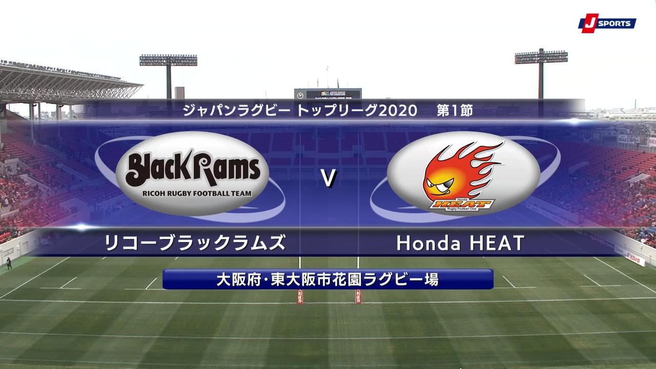 Black Rams v Honda Heat | Japan Top League | Round 1 Highlights 2020