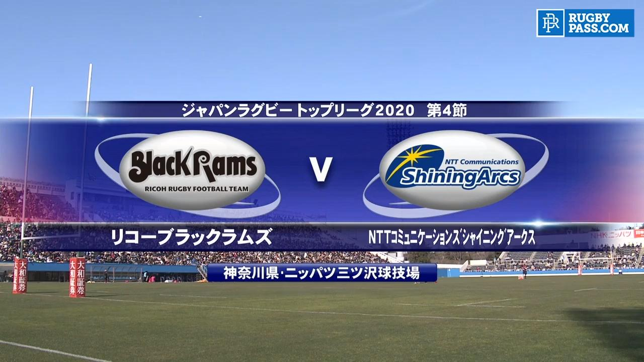 Black Rams v Shining Arcs | Japan Top League | Round 4 Highlights