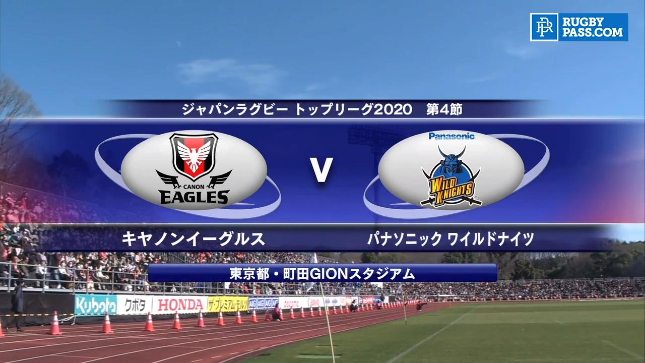 Canon Eagles v Panasonic Wild Knights | Japan Top League | Round 4 Highlights