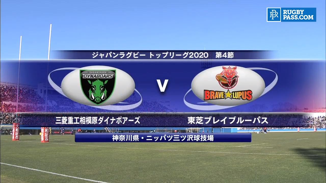 Dynaboars v Brave Lupus | Japan Top League | Round 4 Highlights